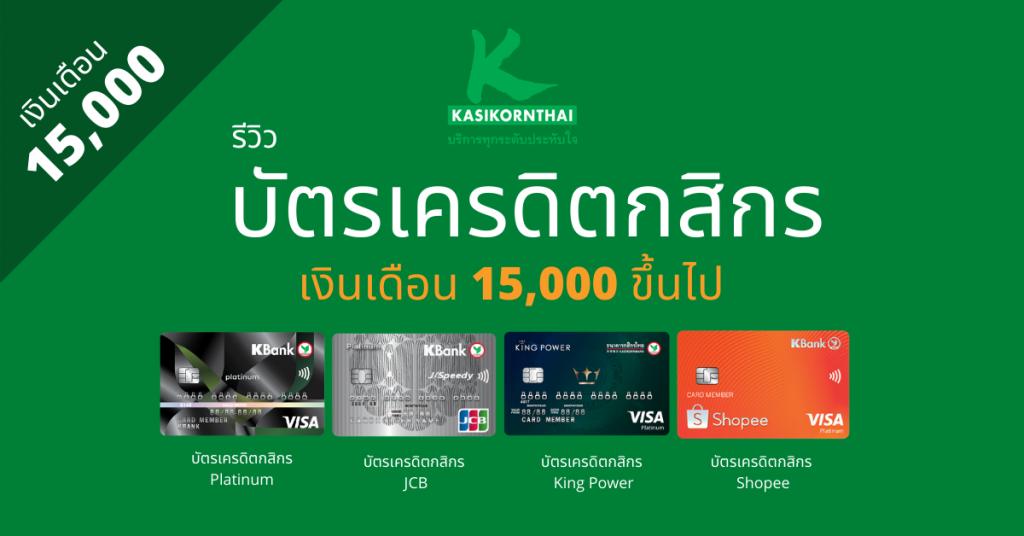 บัตรเครดิต ธนาคารกสิกร เงินเดือน 15,000