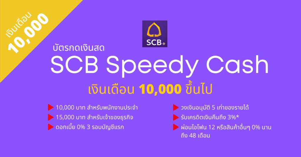 บัตรกดเงินสด เงินเดือน 10000 จากไทยพานิชย์ SCB Speedy Cash ดอกเบี้ยกดเงินสด 0% สามรอบบัญชีแรก