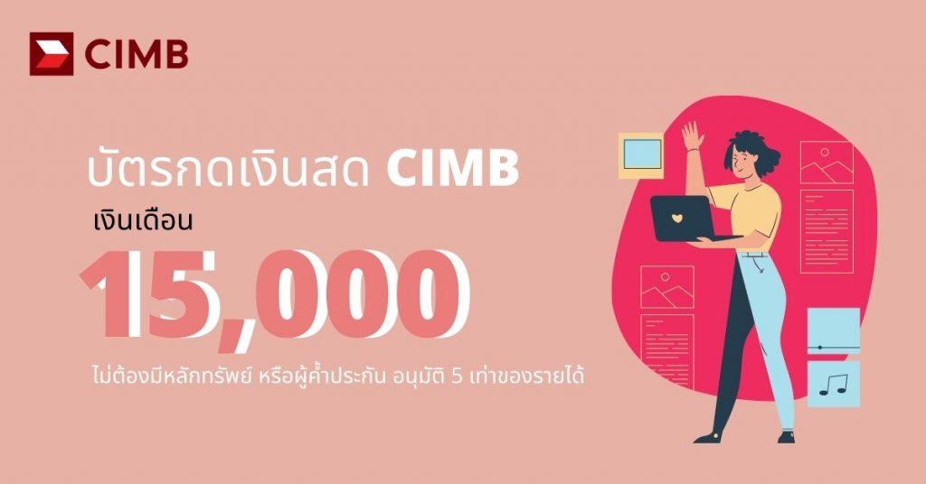 บัตรกดเงินสด cimb เงินเดือน 15,000 ก็สมัครได้