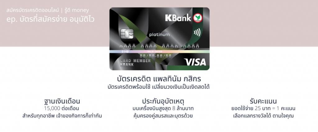 สมัครบัตรเครดิต กสิกร ออนไลน์ อนุมัติง่าย ฐานเงินเดือน 15,000 บัตรเครดิต แพลทินัม กสิกรไทย