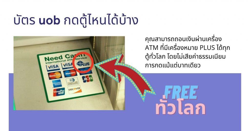 บัตรกดเงินสด uob กดตู้ไหนได้บ้าง สามารถถอนเงินผ่านเครื่อง ATM ที่มีเครื่องหมาย PLUS ได้ทุกตู้ทั่วโลก