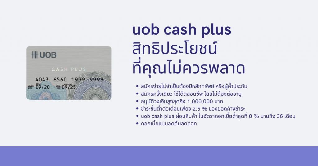 บัตรกดเงินสด uob cash plus สิทธิประโยชน์ที่คุณไม่ควรพลาด