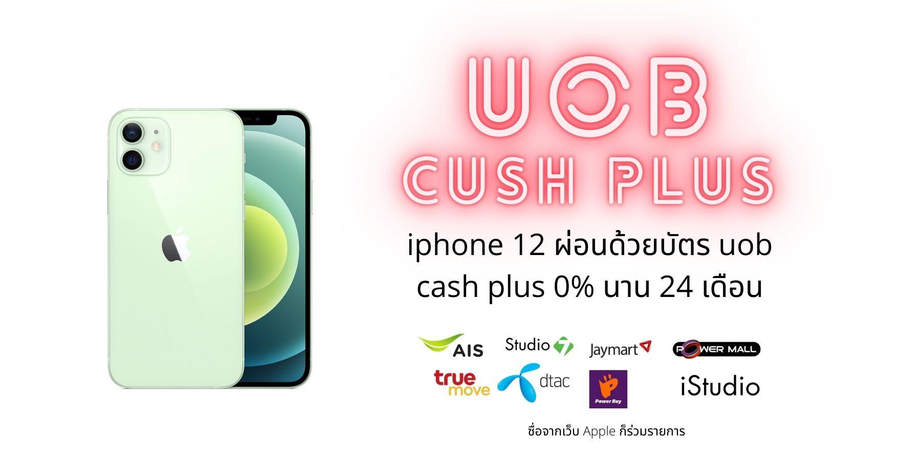บัตร uob cash plus ผ่อน iphone 12 0% นาน 24 เดือน พร้อมรับเครดิตคืนเงินอีกต่อ ไปดูโปรโมชั่นเลย