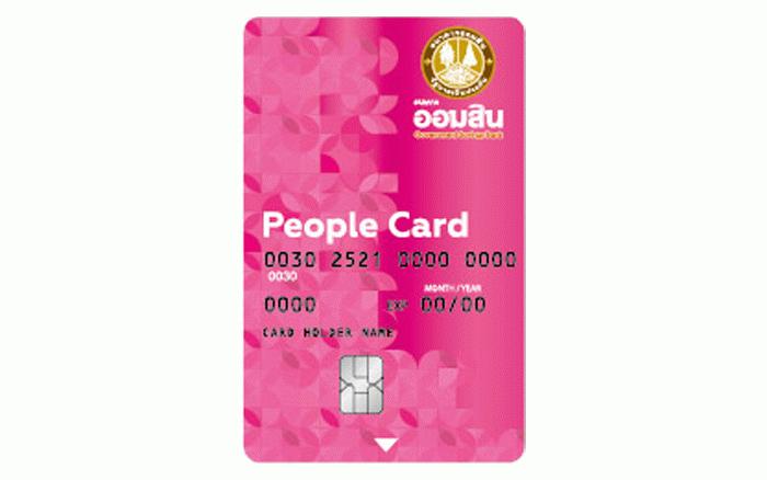 บัตรกดเงินสดออมสิน People Card บัตรสินเชื่อวงเงินหมุนเวียน บัตรกดเงินสด เงินเดือน 9000 ที่ไม่ว่าเงินเดือนเท่าไรก็สมัครได้