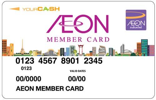 บัตรกดเงินสดอิออน เงินเดือน 8,000 บาท อายุงาน 4 เดือนขึ้นไป