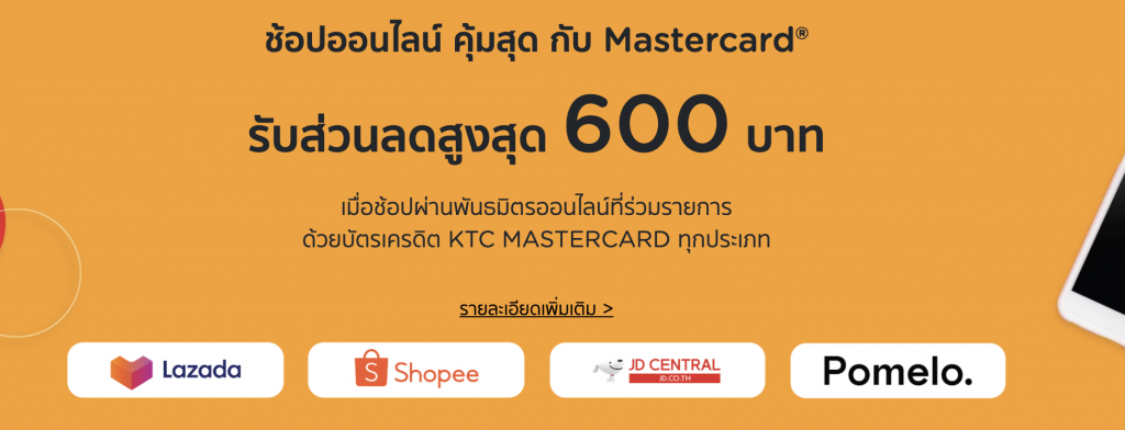 Shopee บัตรเครดิตเคทีซี รับส่วนลด 200 บาท เมื่อช้อปผ่าน Shopee ครบ 1,299 บาท/รายการ ด้วยบัตรเครดิต KTC MASTERCARD ทุกประเภท ตั้งแต่ 1 ม.ค. 64 – 31 ธ.ค. 64